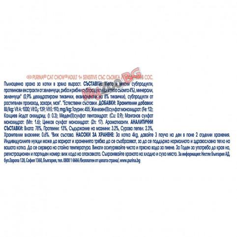 PURINA® CAT CHOW® SENSITIVE 85гр. Храна за котки с чувствителен стомах  - над 1 година със Сьомга и Тиква, Мокра, Пауч в сос