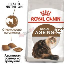 Royal Canin Ageing 12+ 2кг. Балансирана и пълноценна храна за котки - Специално за котки в напреднала възраст над 12 година.