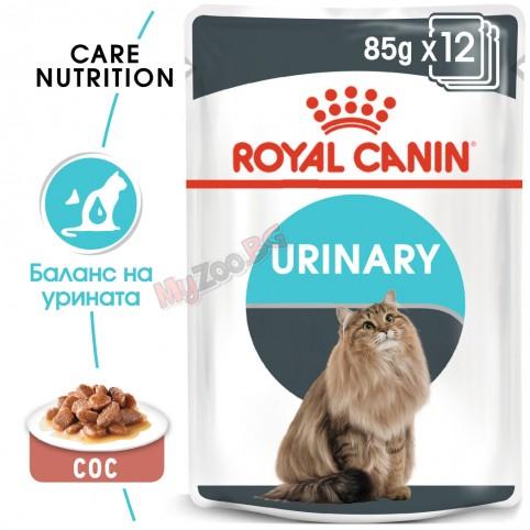 Royal Canin Urinary Care Gravy 12*85гр. Пълноценна храна за котки в зряла възраст (тънки парченца в сос).